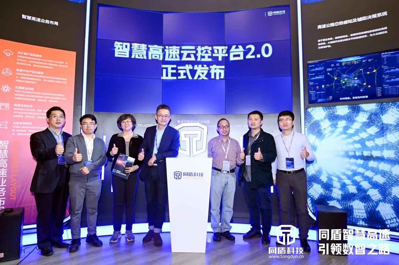 """同盾发布""""智慧高速云控平台2.0"""",四大创新价值赋能智慧交通"""