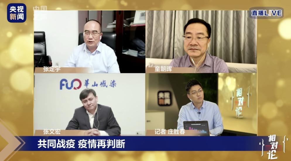 北京 张文宏点赞北京精准防控:全国模板!北京疫情可控已经没有问题了