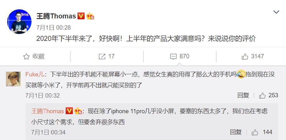卢伟冰感叹:当年的苹果手机很小!暗示Redmi小屏旗舰要来了?