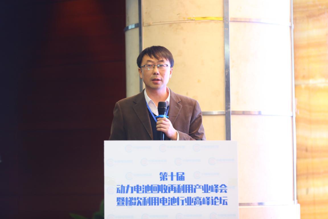 """第十届动力电池回收再利用产业峰会""""在北京召开"""