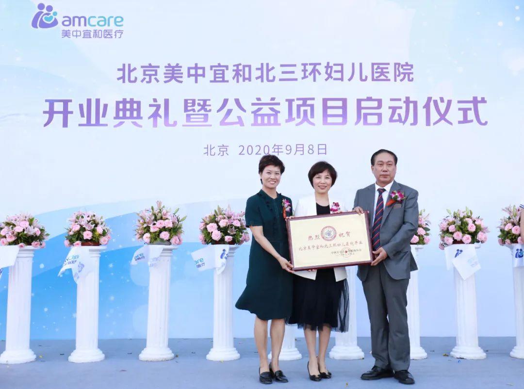 北京美中宜和北三环妇儿医院开业 重拳出击布局生殖领域