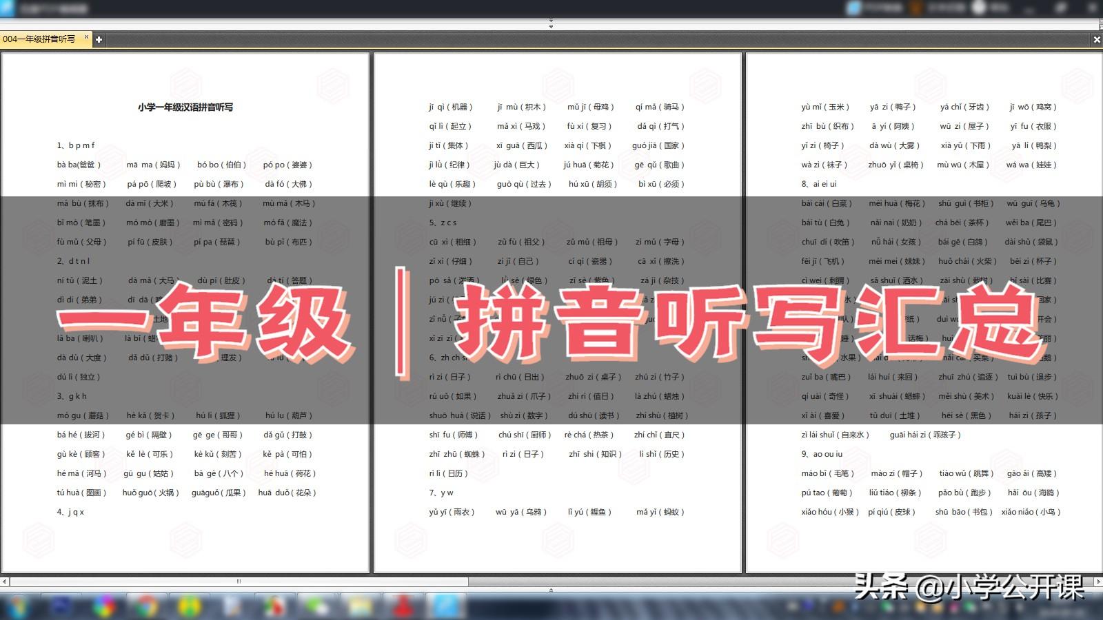 小学一年级汉语拼音跟读,小学一年级拼音字母表