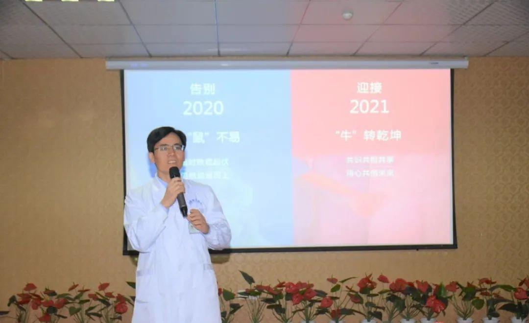 成都誉美医院 2020 年度先进集体及个人表彰大会现场回顾