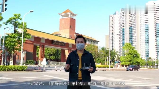 拍好南沙第10集无人机航拍南沙区广州外国语学校,校园媲美大学