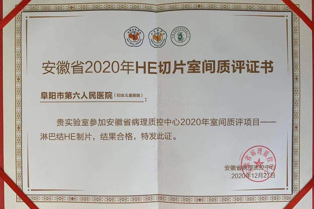 阜阳市妇女儿童医院病理科顺利通过安徽省多项病理室间质评项目