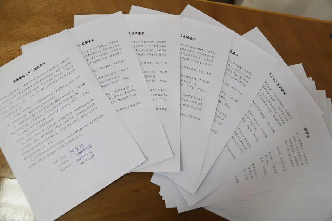 玉田县中医医院召开 2021 年高考体检工作启动会