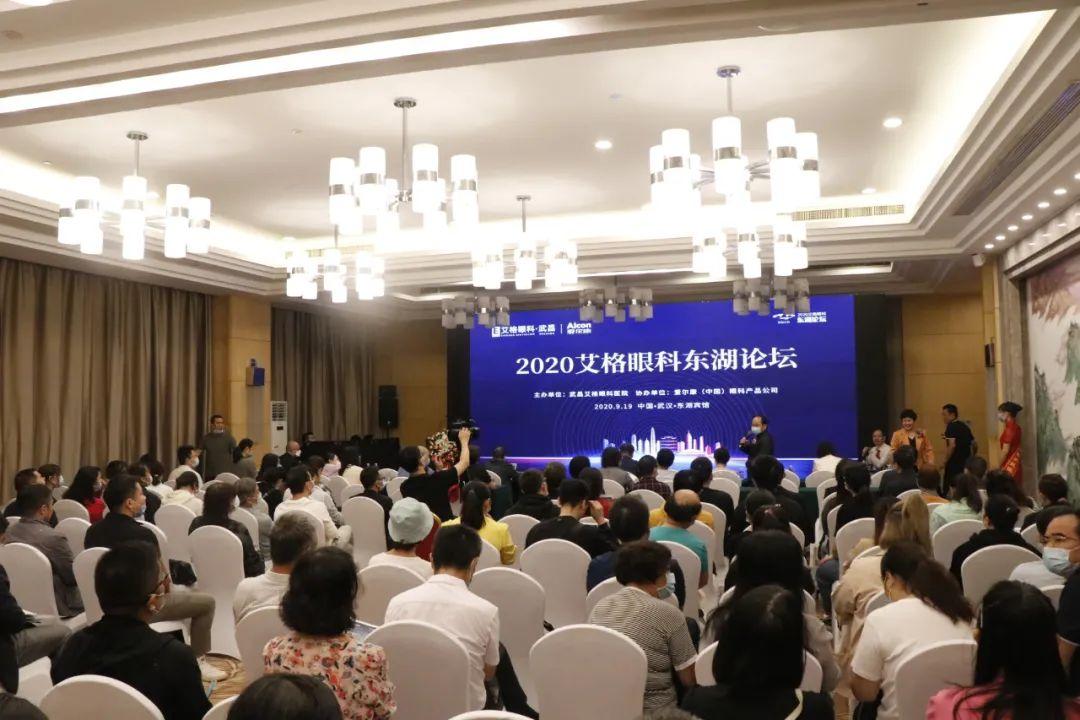 2020 艾格眼科东湖论坛隆重召开!