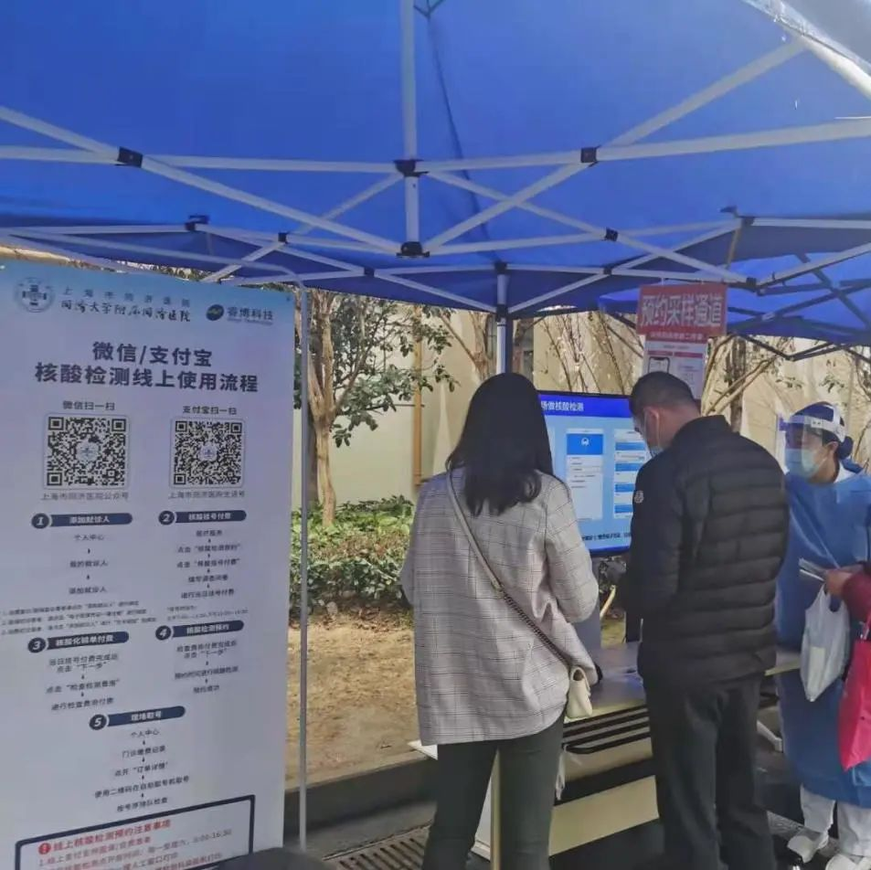 同济大学附属同济医院进一步落实新冠病毒核酸检测各项服务工作