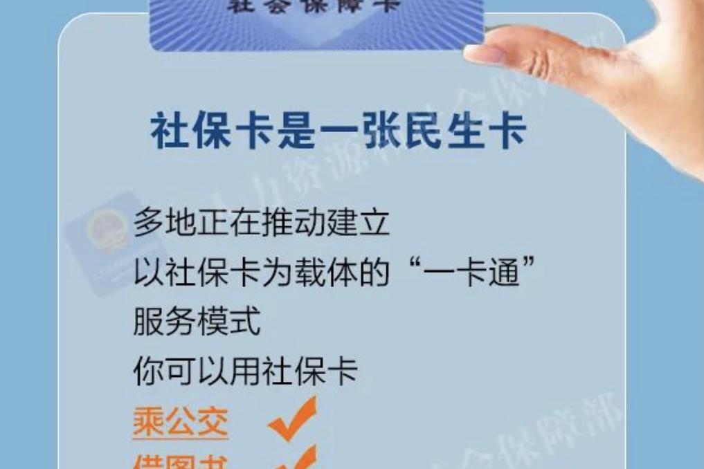 北京社保卡拟变一卡通!让社保卡更具含金量