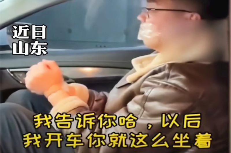 山东女司机开车上路,把老公绑在副驾驶上,网友:这是啥游戏?