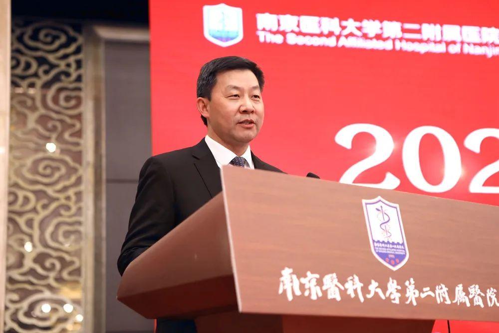 南京医科大学第二附属医院工作会议召开:新一年的发展蓝图,请您共描绘