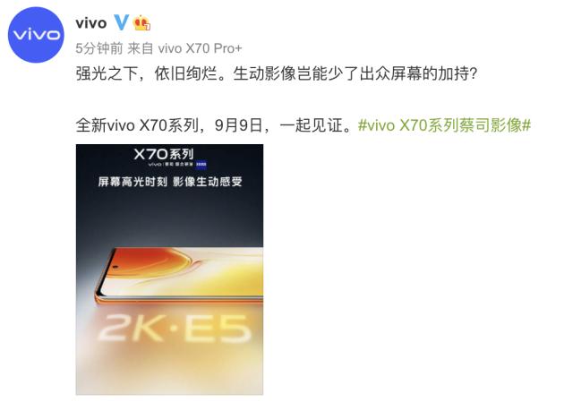 搭载2K E5屏 vivoX70系列打造顶级屏幕