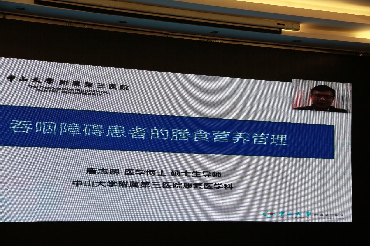 绵阳市第三人民医院成功举办西南区吞咽障碍康复病例大赛暨吞咽障碍康复高级培训班