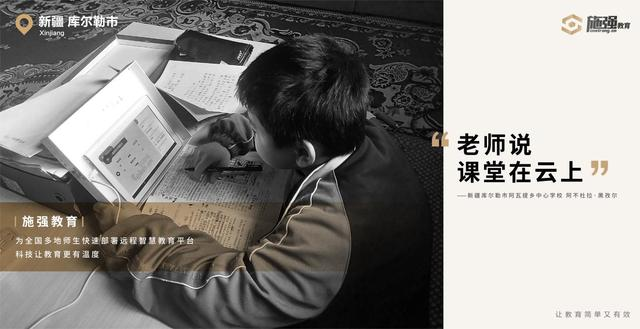 施强讲好教育故事,践行智慧教育——记中国教育装备网专访