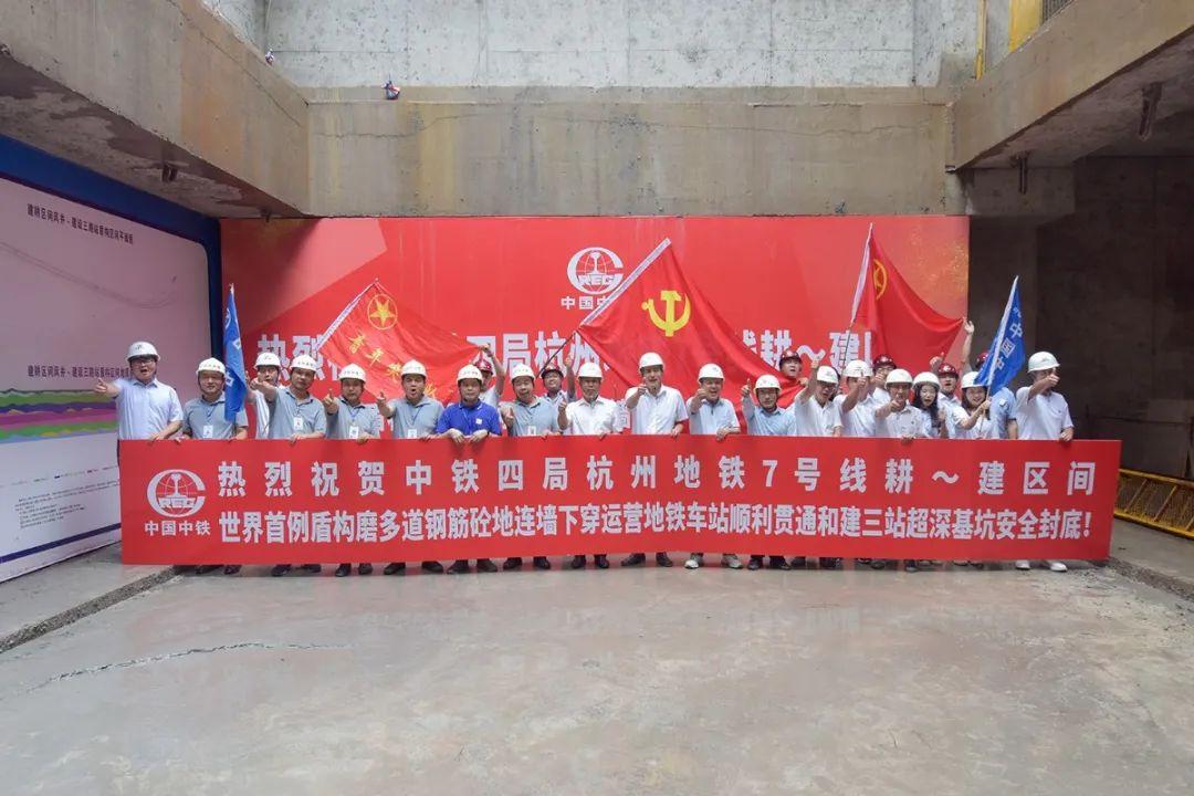 """杭州地铁多条线路迎来重要节点  四条新线实现""""洞通"""""""
