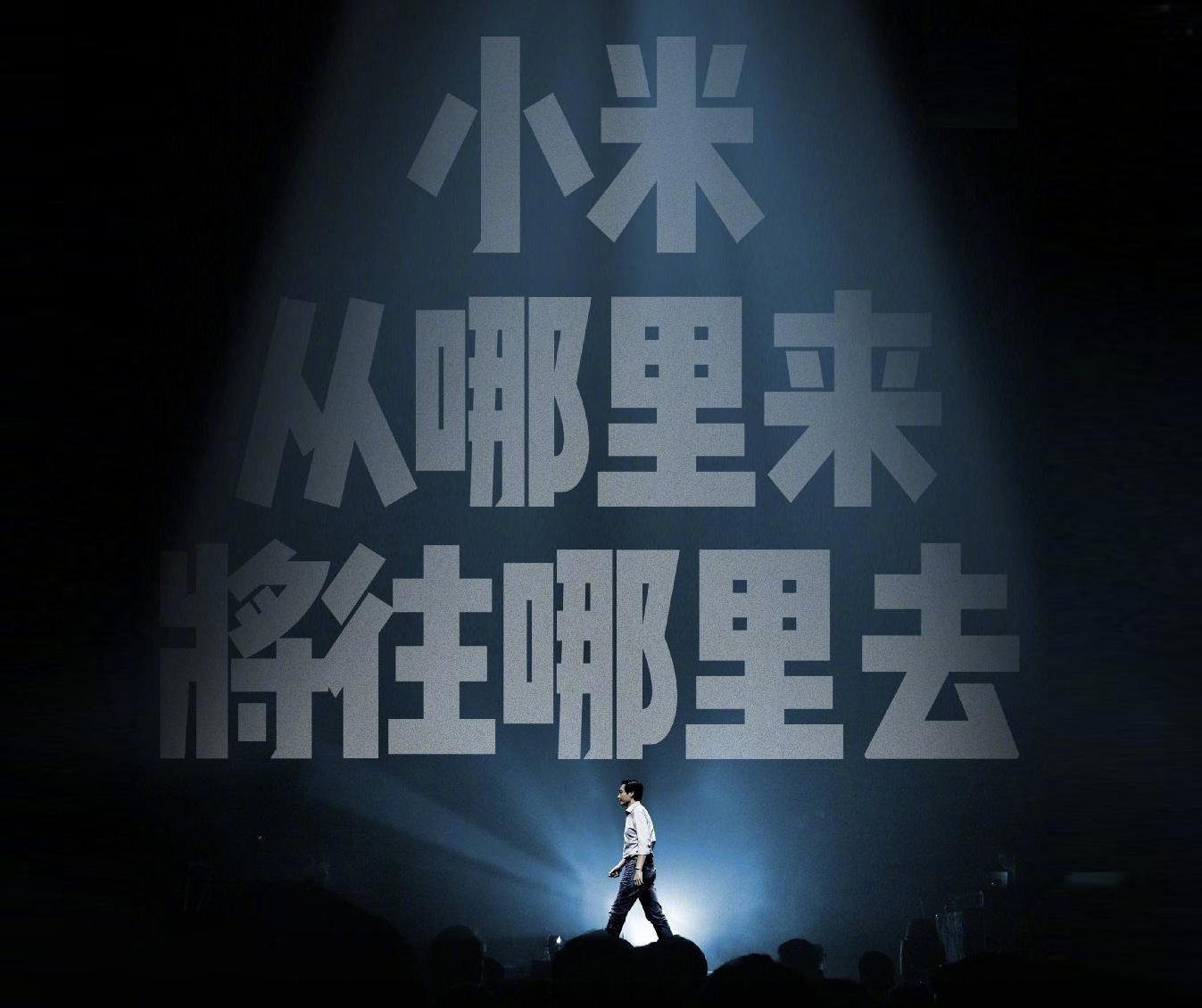 """超越华为?雷军""""一往无前""""公开演讲,背后的操刀人或为杨柘!"""