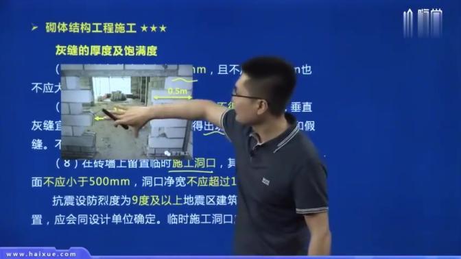 建建筑—王伟(31)建筑工程技术-主体结构工程施工-砌体结构