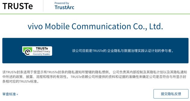 vivo拿下两大权威认证 守护手机用户隐私安全