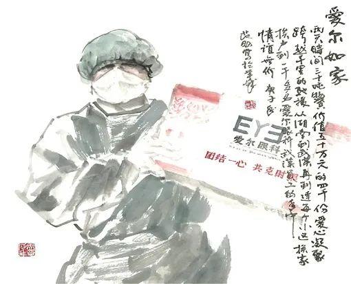 沈阳爱尔眼科医院:大「爱」无境,再起征途