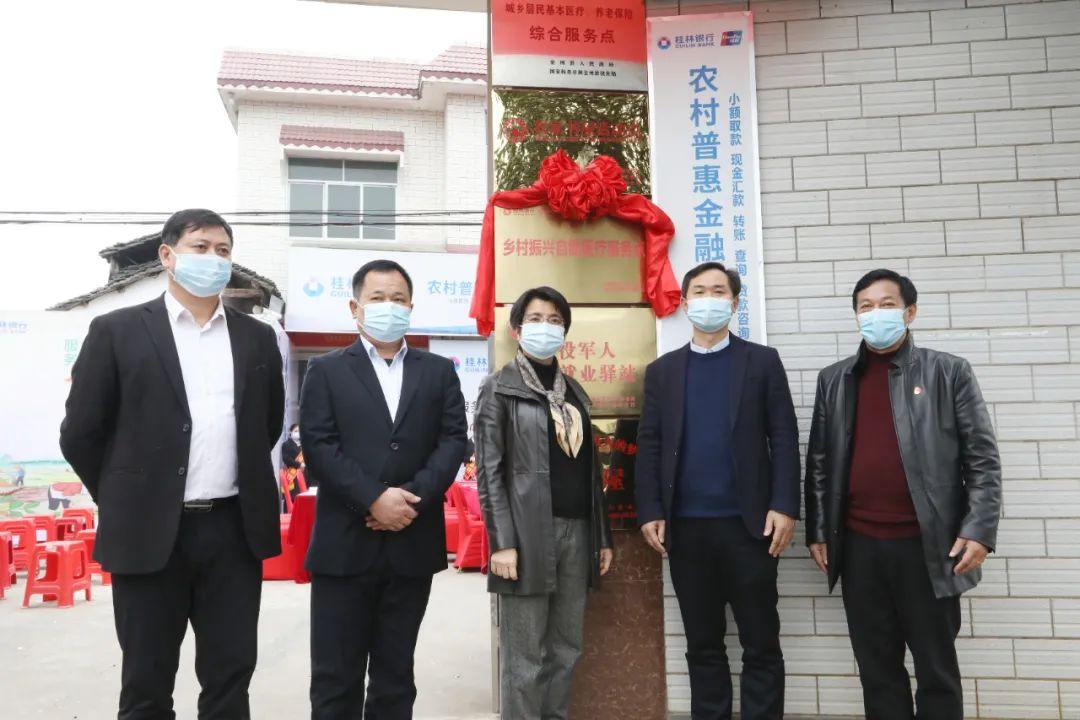 桂林医学院附属医院与桂林银行桂林分行共建「乡村振兴自助医疗服务点」正式揭牌