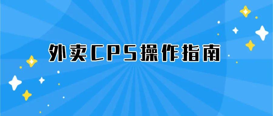 外卖cps操作指南-外卖公众号怎么搭建?有哪些玩法?