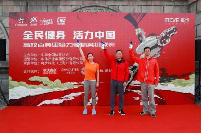 """""""全民健身 活力中国""""高校百英里接力赛精英挑战赛完美收官"""