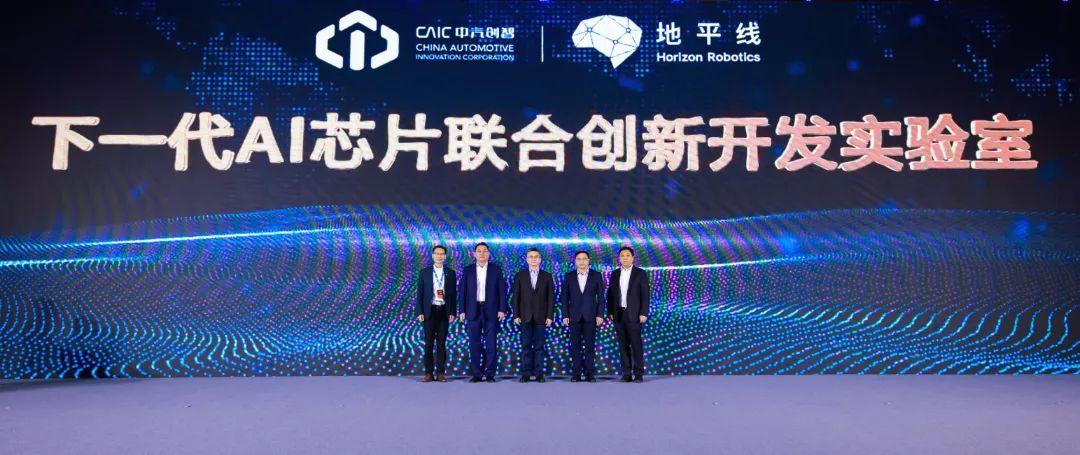 地平线与中汽创智共建联合实验室,加速智能汽车核心技术产业化-芯智讯