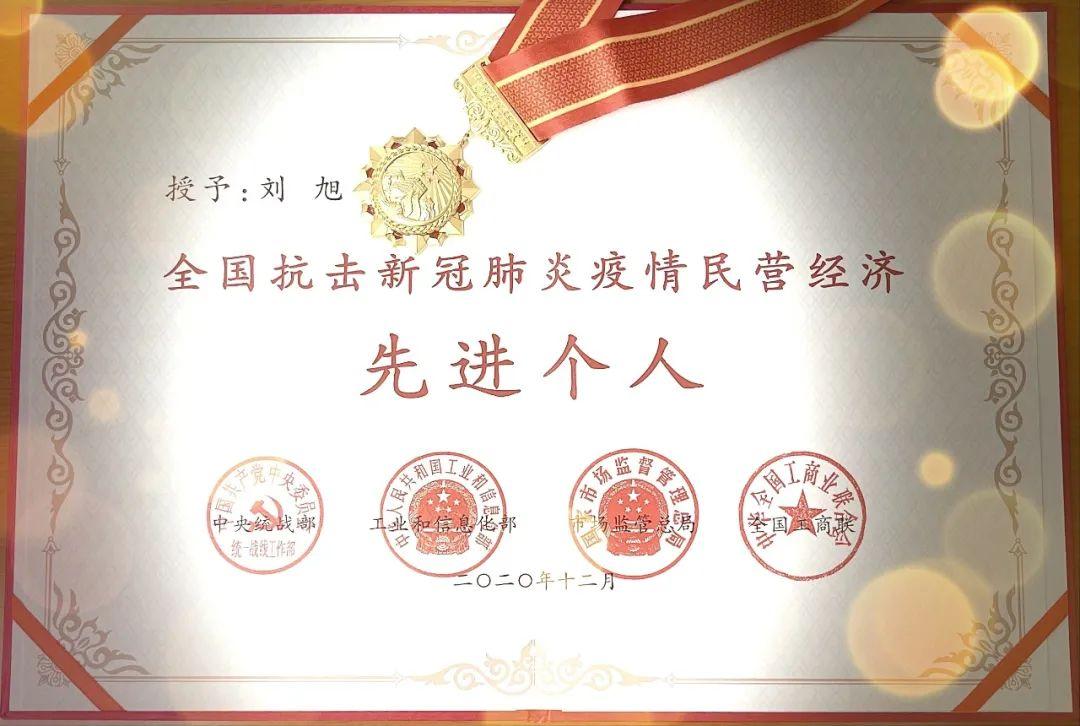 白衣执甲,逆行战疫,西安国际医学集团副董事长刘旭代表医疗队受表彰