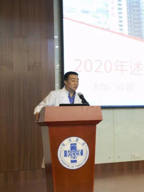 同济大学附属同济医院开展 2020 年度中层干部述职考评