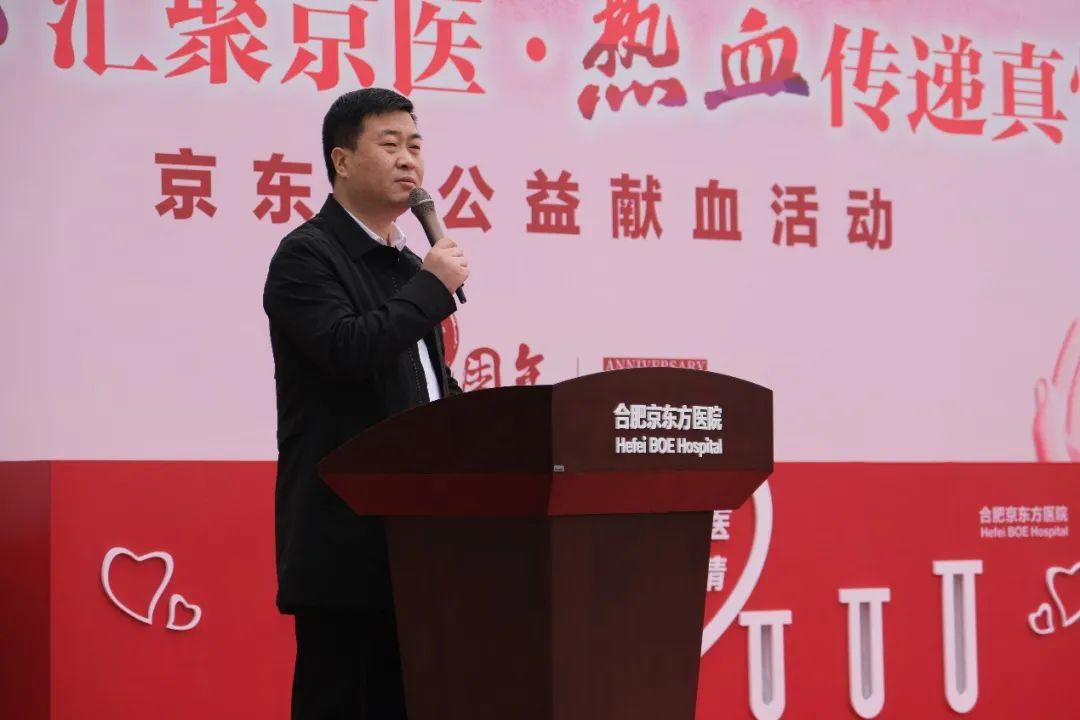 合肥京东方医院开展 2 周年院庆活动