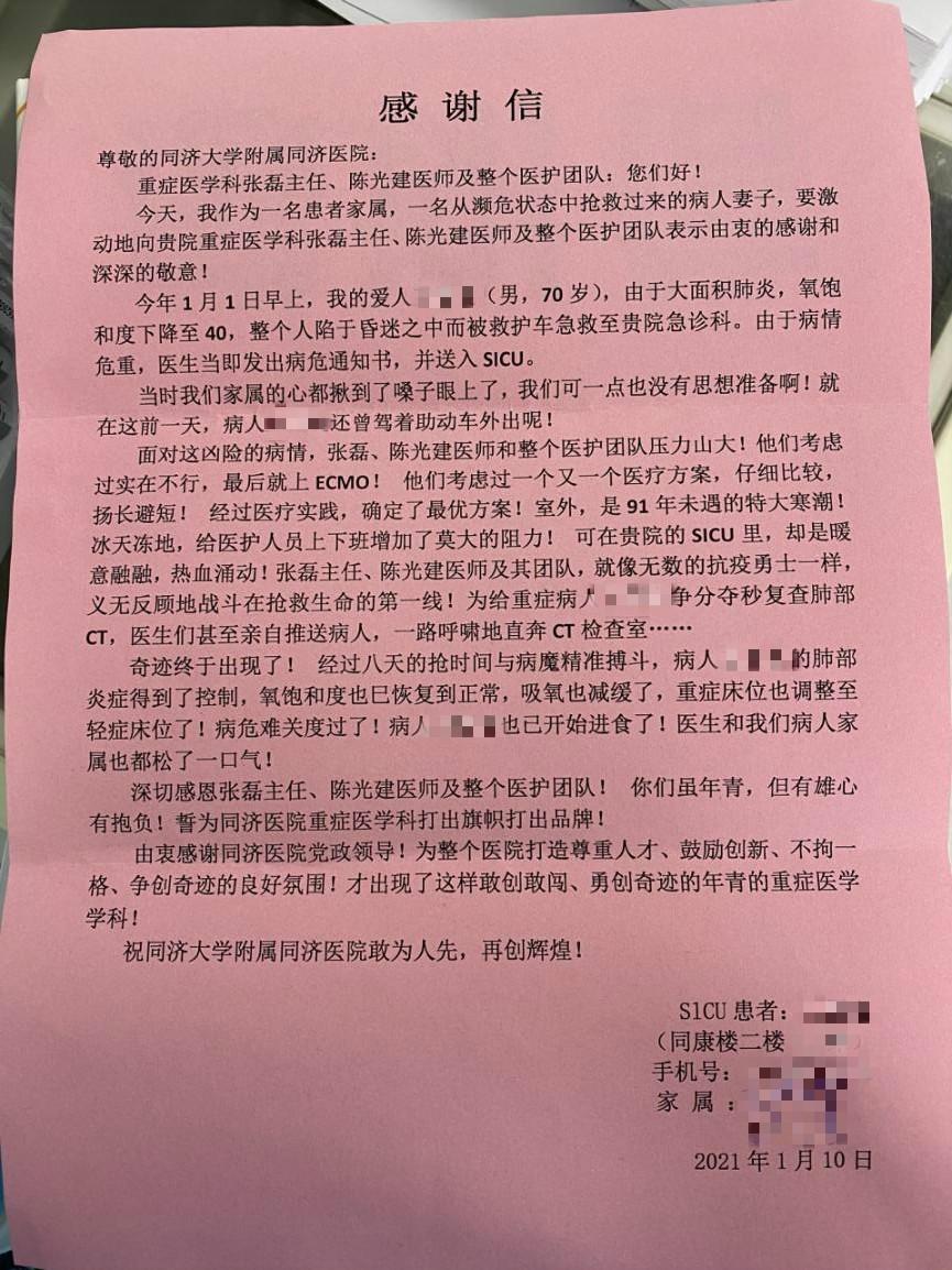 重症患者家属为上海市同济医院 ICU 团队赠送锦旗