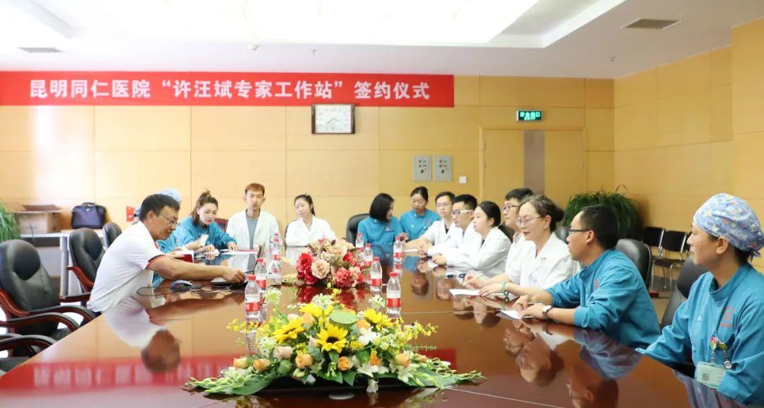 昆明医科大学第一附属医院许汪斌教授在昆明同仁医院设立专家工作站