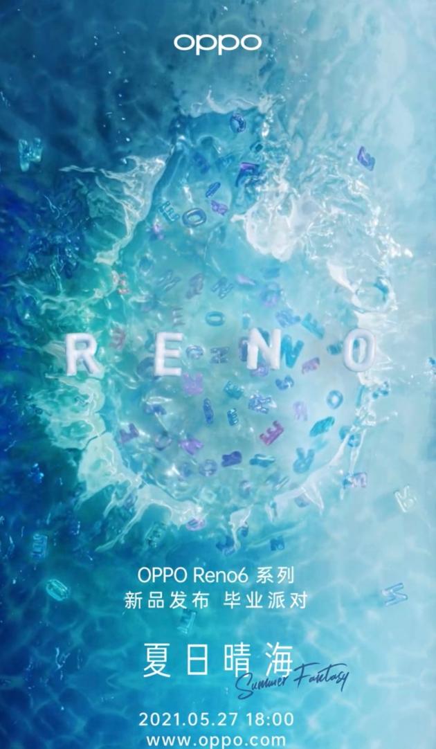 欢乐毕业季,5月27日OPPO Reno6与你相约热情阿那亚