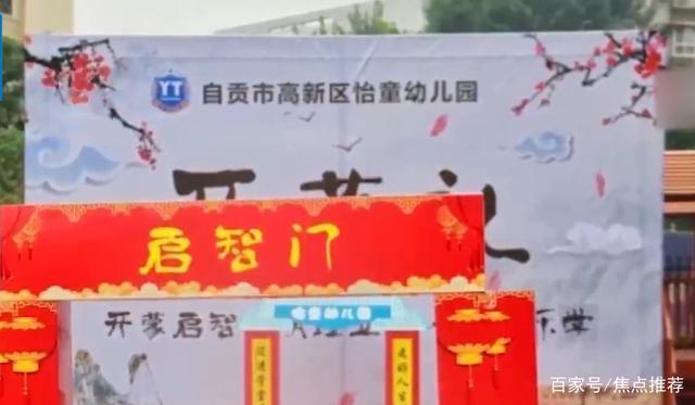 四川自贡怡童幼儿园杨老师不雅视频事件 始末详情全过程完整版经过结果介绍