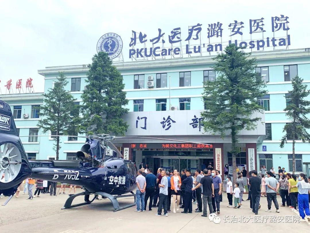 北大医疗潞安医院开展空中救援的首次直飞试航