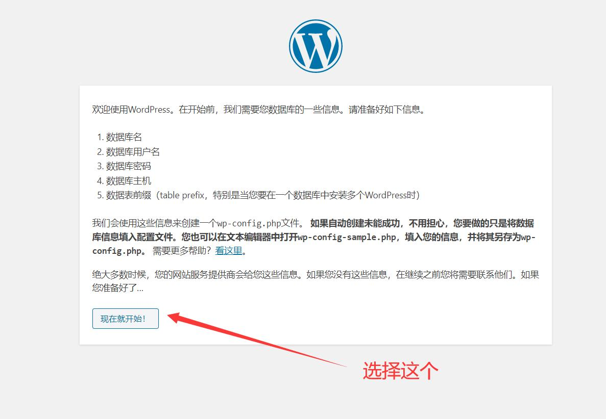 wordpress搭建和初步优化:搭建 wordpress  第10张