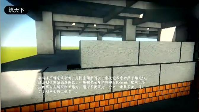 3D仿真构造柱与墙体砌筑施工工艺
