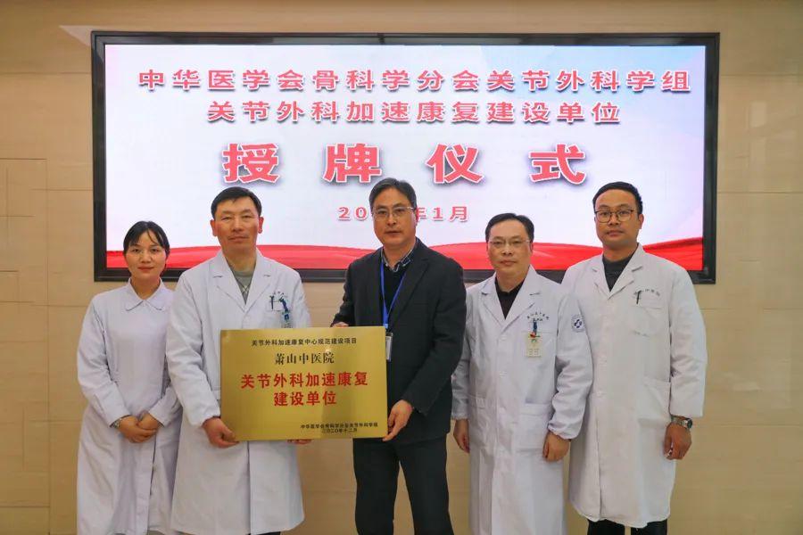 杭州市萧山区中医院关节外科被授予「关节外科加速康复建设单位」