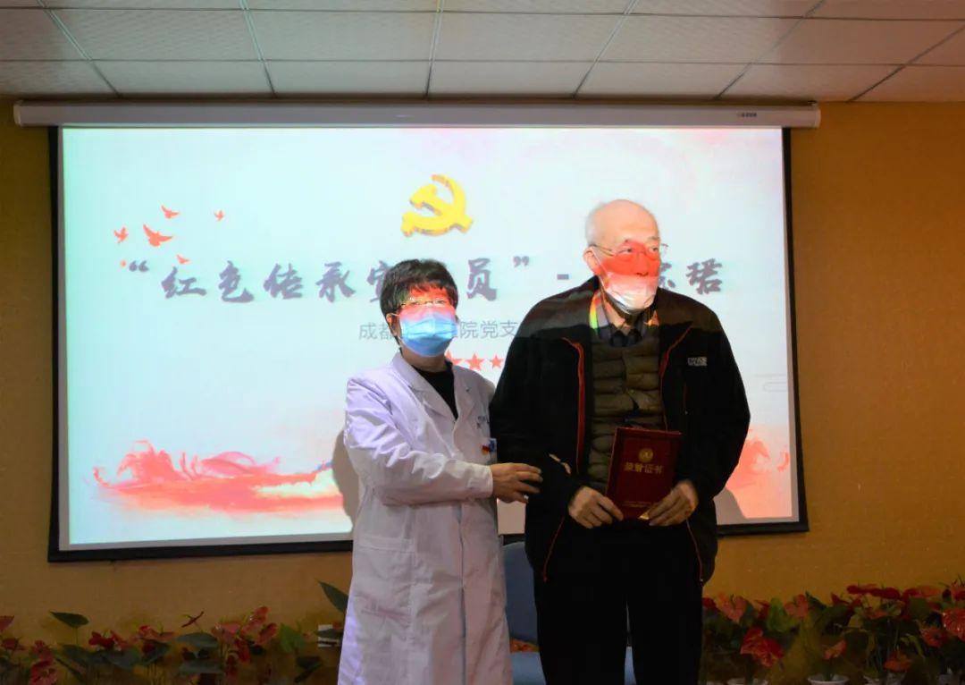 成都誉美医院党支部聘请刘宝珺院士为「红色传承宣讲员」