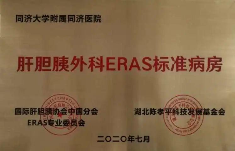 同济大学附属同济医院普通外科肝胆胰病区荣获 ERAS 标准病房认证