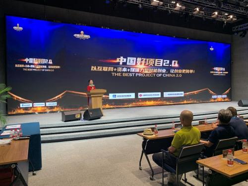 香港主板上市公司金禧国际与《中国好项目》签署战略合作协议