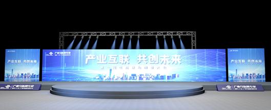 联通产业互联网公司首届生态联合创新大会在穗举办