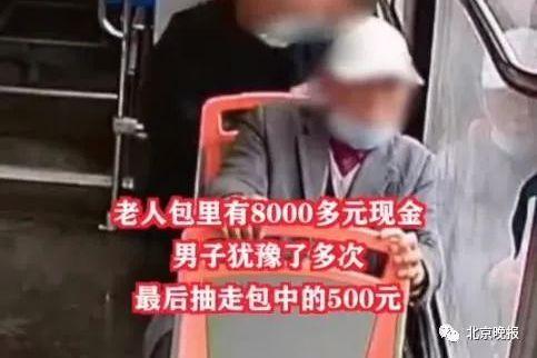 尾随老人偷8000元退7500元,被抓后小偷这样解释——