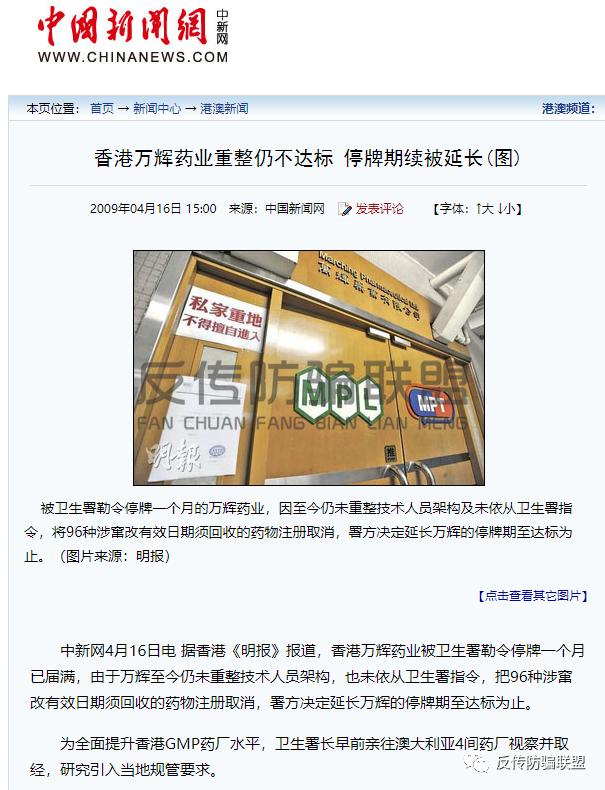 """香港万辉药业携""""公益理财项目""""进军内地市场,是""""开启躺赚之门""""还是上演韭菜收割之戏?"""