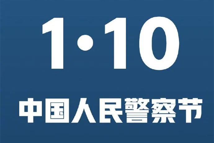 国务院批复新节日:1月10日设立为中国人民警察节