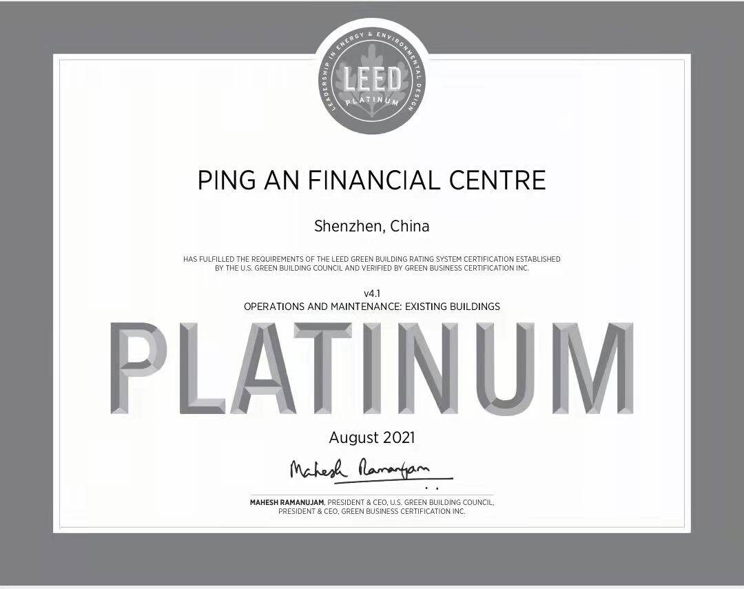 深圳平安金融中心荣获美国LEED铂金级、中国绿色建筑三星最高级别认证