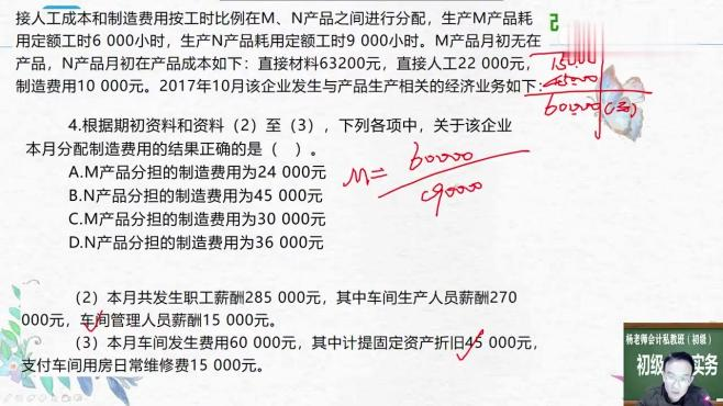 2020年初级会计职称考试《初级会计实务》-约当产量法好好回顾