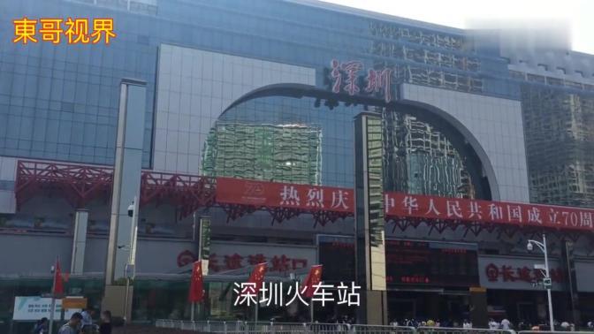 实拍深圳火车站,旁边就是罗湖口岸了