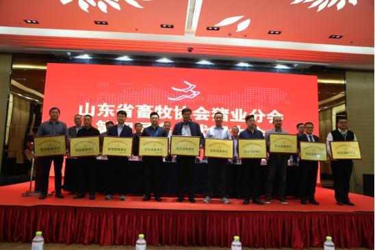 山东省畜牧协会猪业分会第四届会员代表大会在济南召开,刘思当教授当选新一届会长