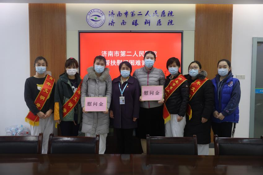 济南市第二人民医院开展「团委情、青工心」走访慰问活动